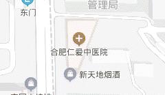 合肥仁爱中医医院妇科